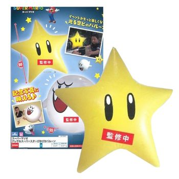 Super Mario - Glowing Star Inflatable Cushion, 60cm