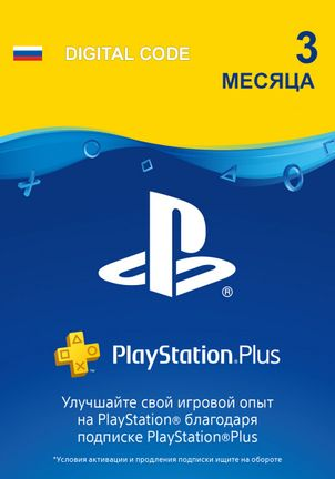 PlayStation Plus 3 Month Membership Digital Code - RU PSN Only