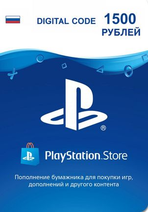 PlayStation Network 1500 RUB Digital Code - RU PSN Only