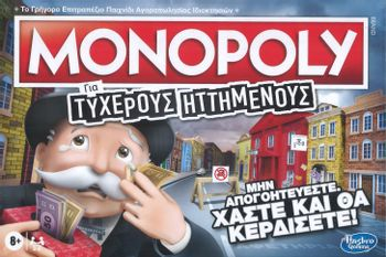Monopoly - Family Sore Losers